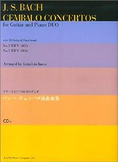 ギターとピアノのためのデュオ バッハ チェンバロ協奏曲集 CD付