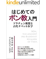 はじめてのボン教入門: ゾクチェン瞑想と古代チベット医学 箱寺孝彦著作集1 (ボン教プロジェクト)