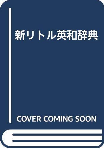 新リトル英和辞典の詳細を見る