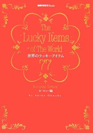 世界のラッキーアイテム77―ヨーロッパ編 (地球の歩き方Books)