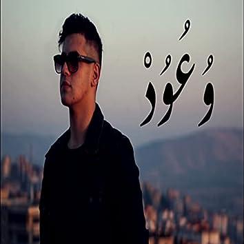 وعود - W3ood