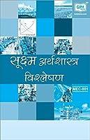 MEC001 Microeconomic Analysis (IGNOU Help Books for MEC-1 in Hindi Medium)