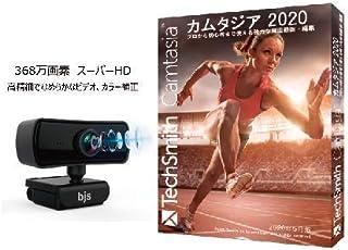カムタジアを買うとウエブカメラプレゼントキャンペーン 遠隔授業対策 Camtasia2020 動画編集 【教職員・学生向け】&ウェブカメラ フルHD1440P 30fps 368万画素 1年保証