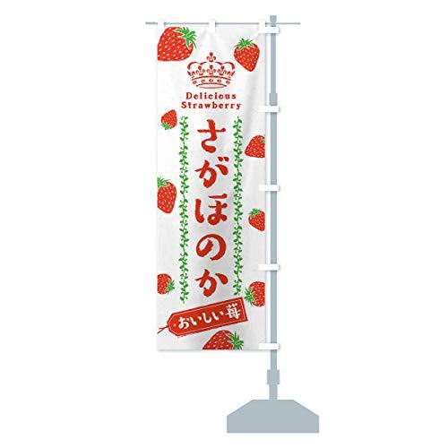 さがほのか/いちご・苺 のぼり旗 サイズ選べます(ハーフ30x90cm 右チチ)