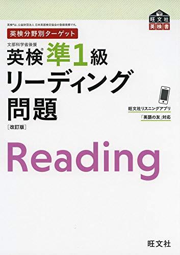 英検分野別ターゲット 英検準1級リーディング問題 改訂版 (旺文社英検書)