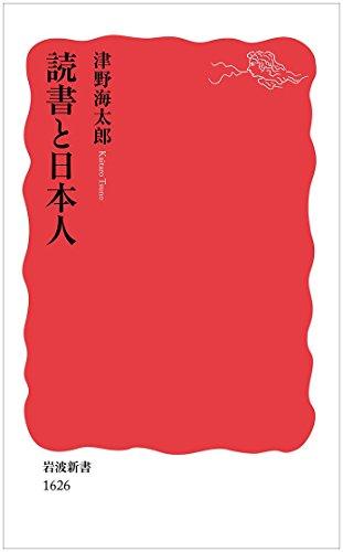 読書と日本人 (岩波新書)