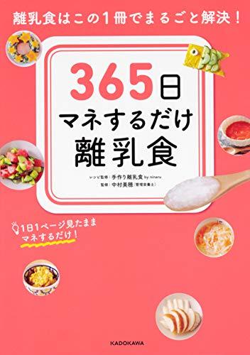 KADOKAWA『365日マネするだけ離乳食 離乳食はこの1冊でまるごと解決!』