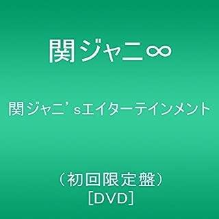 関ジャニ'sエイターテインメント(初回限定盤) [DVD]