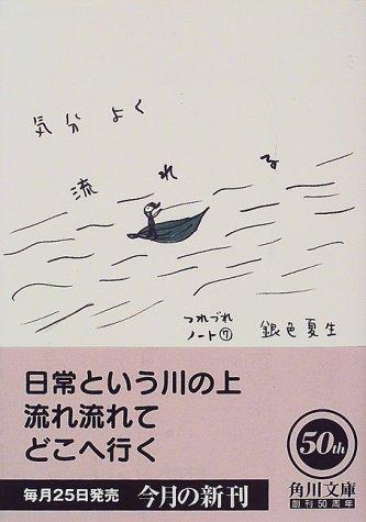気分よく流れる―つれづれノート〈7〉 (角川文庫)