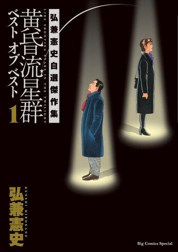 黄昏流星群 ベスト オブ ベスト: 弘兼憲史自選傑作集 (1) (ビッグコミックススペシャル)