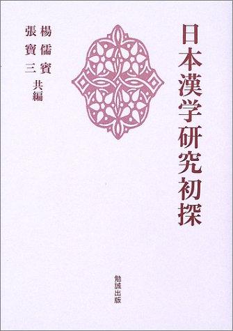 日本漢学研究初探の詳細を見る