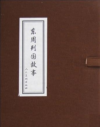 东周列国故事(共11册)