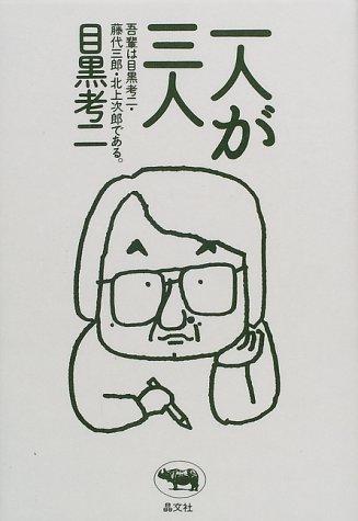 一人が三人―吾輩は目黒考二・藤代三郎・北上次郎である。
