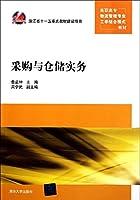 采购与仓储实务(高职高专物流管理专业工学结合模式教材)