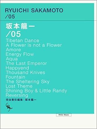 オフィシャルスコアブック 坂本龍一/05 完全責任編集:坂本龍一 (Official score book)