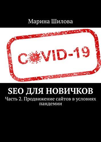 SEO для новичков: Часть2. Продвижение сайтов вусловиях пандемии (Russian Edition)
