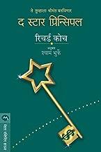 THE STAR PRINCIPLE (Marathi Edition)