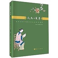风尚与变革―近代百年中国女性生活形态掠影*