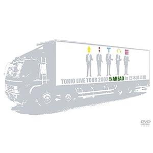 "TOKIO LIVE TOUR 2002 5 AHEAD in 日本武道館 [DVD]"""