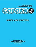 Soroka: Russian for Kids. Teacher's Book.