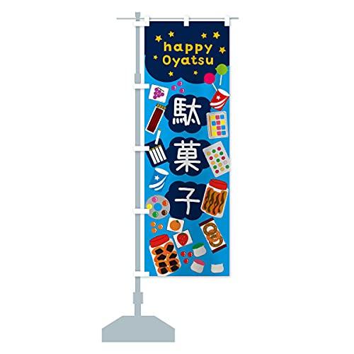 駄菓子・かわいい のぼり旗 サイズ選べます(スリム45x180cm 左チチ)