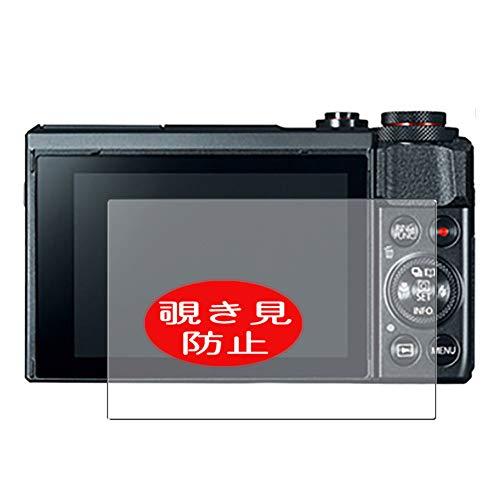 VacFun 覗き見防止フィルム , キヤノン Canon PowerShot G7 X Mark II / G7X Mark 2 向けの のぞき見防止 保護フィルム 液晶保護フィルム(非 ガラスフィルム 強化ガラス ガラス ケース カバー ) 覗き見防止 のぞき見 フィルム ニューバージョン