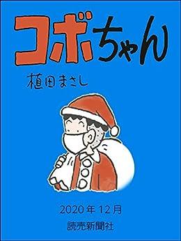 [植田まさし]のコボちゃん 2020年12月 (読売ebooks)