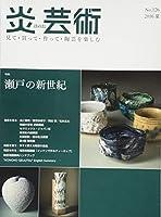 炎芸術 126―見て・買って・作って・陶芸を楽しむ 特集:瀬戸の新世紀