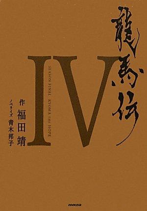 龍馬伝 IV SEASON FINAL RYOMA THE HOPE