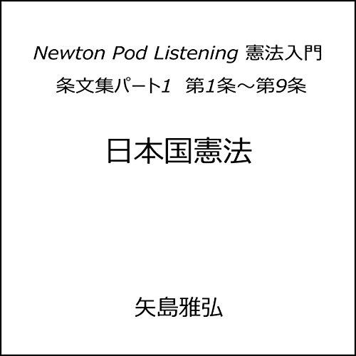 『条文集パート1 第1条~第9条 Newton Pod Listening 憲法入門 』のカバーアート