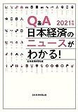 Q&A 日本経済のニュースがわかる! 2021年版 (日本経済新聞出版)
