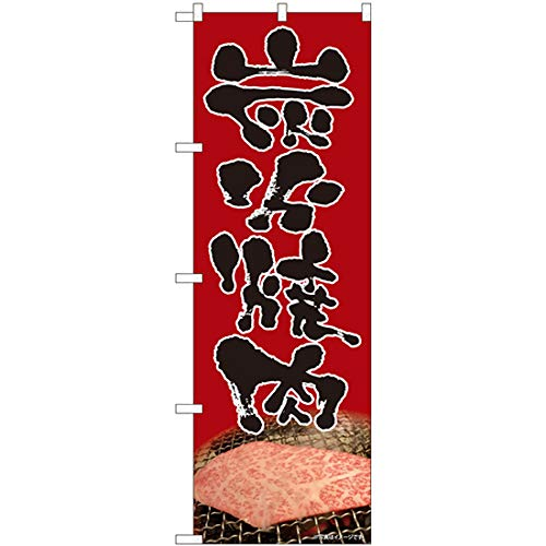 のぼり 炭火焼肉 写真 赤 SYH 81335 [並行輸入品]