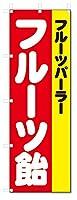 のぼり旗 フルーツ飴(W600×H1800)5-16930