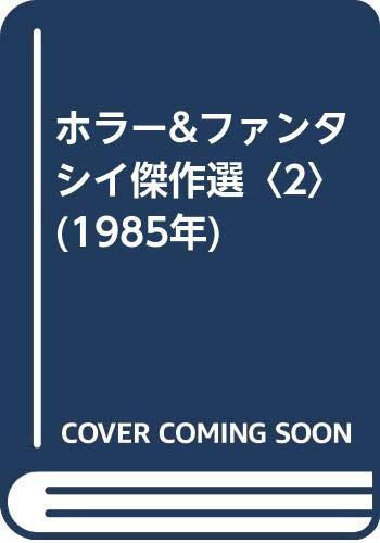 ホラー&ファンタシイ傑作選〈2〉 (1985年)