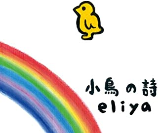 eliya 2nd Single 「小鳥の詩」