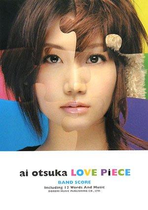 バンドスコア 大塚愛/LOVE PIECE (バンド・スコア)