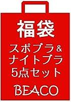 [ビーコ] 2021年福袋 ブラジャー スポーツ福袋 5点セット XL