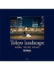 Tokyo landscape 東京風景 1972-1977 2017-2021