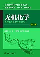 无机化学(周祖新)(第二版)