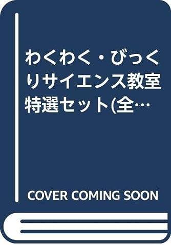 わくわく・びっくりサイエンス教室特選セット(全4巻セット)―実験・観察・工作ブック