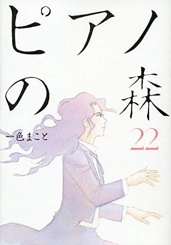ピアノの森(22) (モーニング KC)
