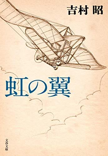 新装版 虹の翼 (文春文庫)