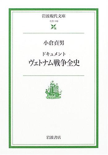 ドキュメントヴェトナム戦争全史 (岩波現代文庫―社会)