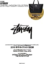 STUSSY 2016 FALL/HOLIDAY COLLECTION (e-MOOK 宝島社ブランドムック)