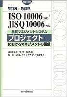 対訳と解説 ISO 10006:2003/JIS Q 10006:2004 品質マネジメントシステム―プロジェクトにおける品質マネジメントの指針 (対訳ISO series)