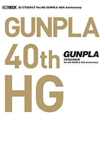 ガンプラカタログ Ver.HG GUNPLA 40th Anniversary (ホビージャパンMOOK1045)