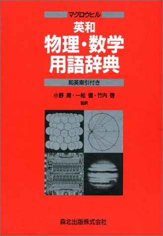 マグロウヒル英和 物理・数学用語辞典