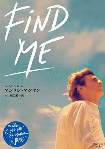 Find Me (マグノリアブックス)