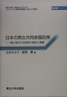 日本の男女共同参画政策―国と地方公共団体の現状と課題 (東北大学21世紀COEプログラム ジェンダー法・政策研究叢書)