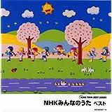 NHKみんなのうた ベスト
